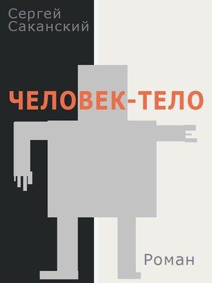 cover image of Человек-тело