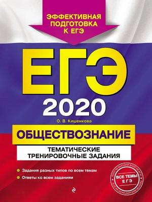 cover image of ЕГЭ-2020. Обществознание. Тематические тренировочные задания