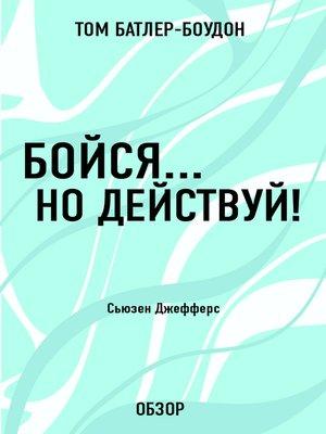 cover image of Бойся... но действуй! Сьюзен Джефферс (обзор)