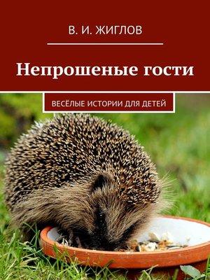 cover image of Непрошеные гости. Весёлые истории для детей