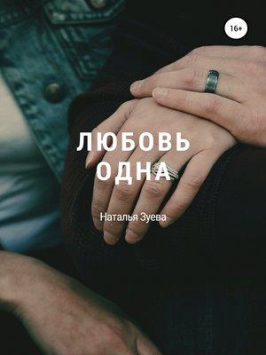 cover image of Любовь одна
