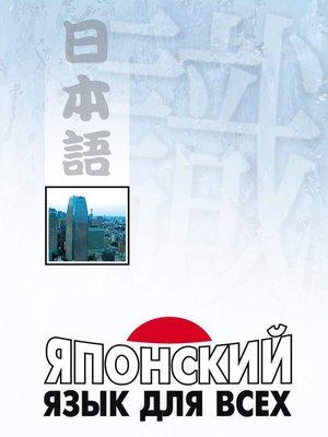 cover image of Японский язык для всех
