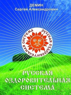 cover image of Русская Оздоровительная Система. Жить не напрягаясь