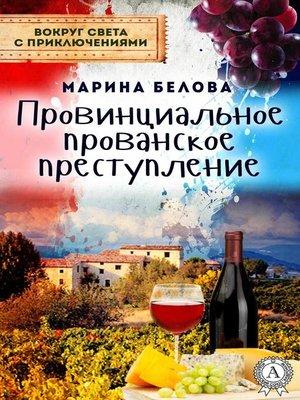 cover image of Провинциальное прованское преступление