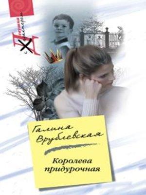 cover image of Королева придурочная