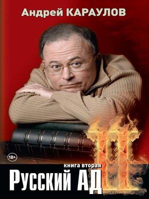 cover image of Русский ад. Книга вторая