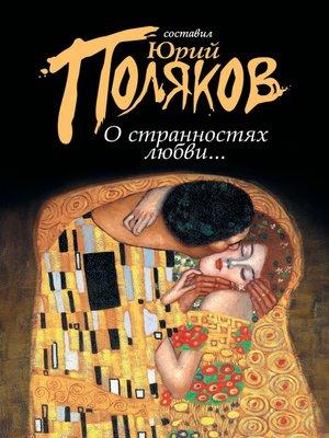 cover image of О странностях любви... (сборник)