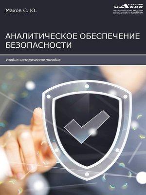 cover image of Аналитическое обеспечение безопасности