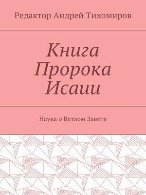 cover image of Книга Пророка Исаии. Наука оВетхом Завете