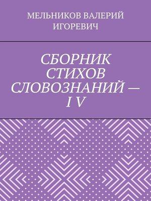 cover image of СБОРНИК СТИХОВ СЛОВОЗНАНИЙ–IV