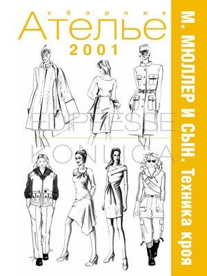 cover image of Сборник «Ателье – 2001». М.Мюллер и сын. Техника кроя