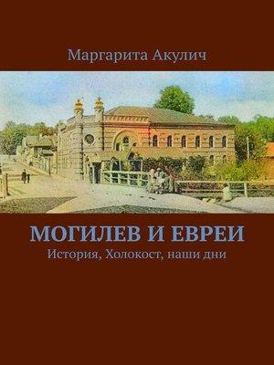 cover image of Могилев и евреи. История, Холокост, наши дни