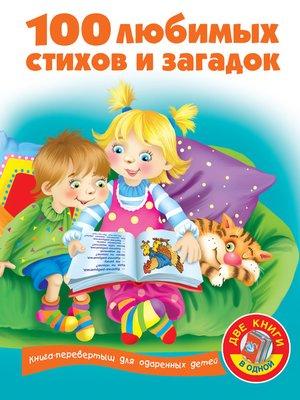 cover image of 100 любимых стихов и загадок