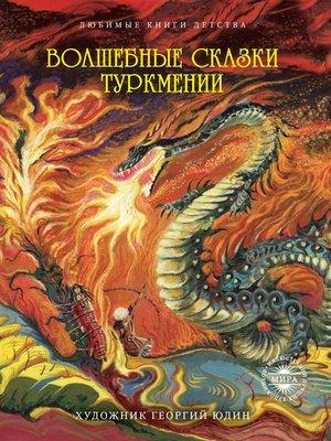 cover image of Волшебные сказки Туркмении