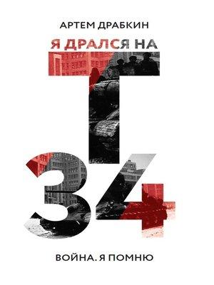 cover image of Я дрался на Т-34