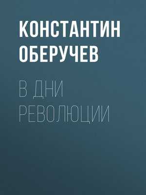 cover image of В дни революции