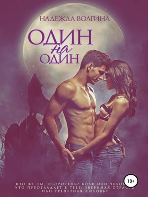 cover image of Один на один