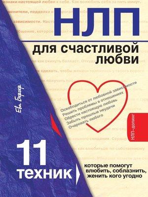 cover image of НЛП для счастливой любви. 11 техник, которые помогут влюбить, соблазнить, женить кого угодно