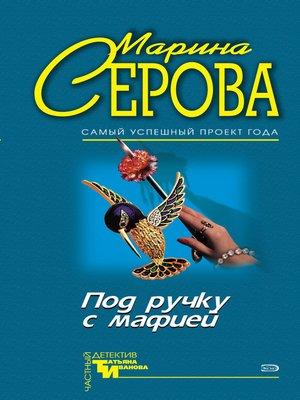 cover image of Под ручку с мафией