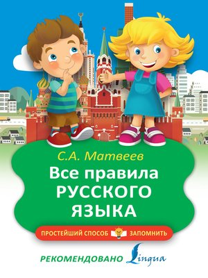cover image of Все правила русского языка