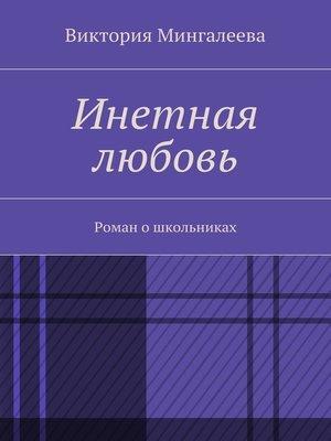cover image of Инетная любовь. Роман ошкольниках