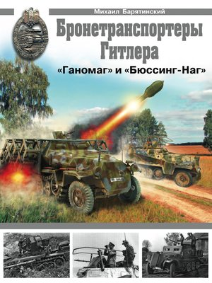 cover image of Бронетранспортеры «Ганомаг» и «Бюссинг-Наг»