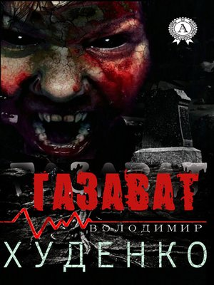 cover image of Газават