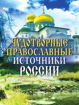 cover image of Чудотворные православные источники России