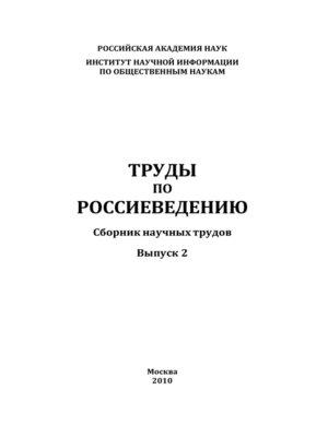 cover image of Труды по россиеведению. Выпуск 2