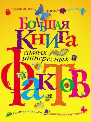 cover image of Большая книга самых интересных фактов