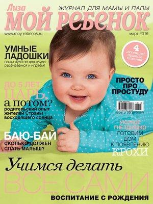 cover image of Журнал «Лиза. Мой ребенок» №03/2016