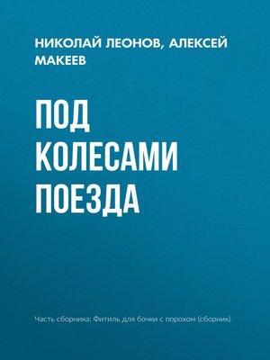 cover image of Под колесами поезда