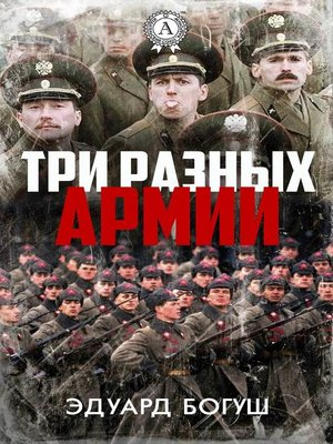 cover image of Три разных армии