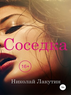 cover image of Соседка