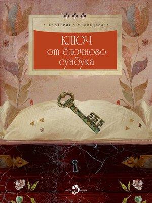 cover image of Ключ от ёлочного сундука