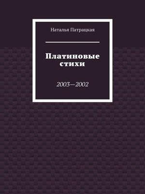 cover image of Платиновые стихи. Лирика