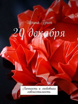 cover image of 20 декабря. Личность илюбовная совместимость