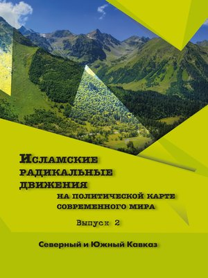 cover image of Исламские радикальные движения на политической карте современного мира. Вып. 2. Северный и Южный Кавказ
