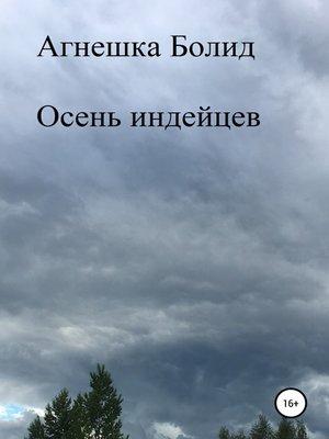 cover image of Осень индейцев