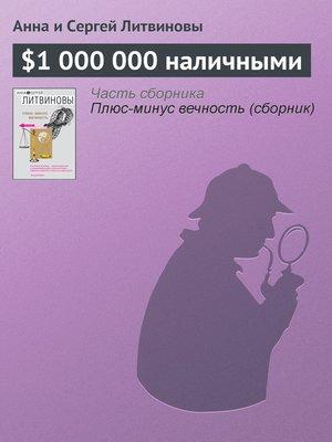 cover image of $1000000наличными