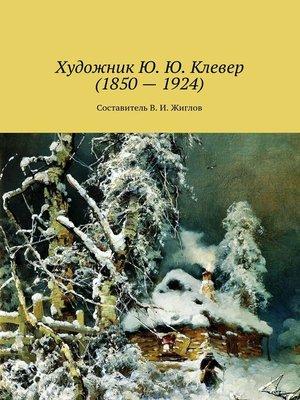 cover image of Художник Ю. Ю. Клевер(1850–1924)
