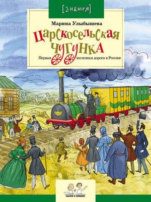 cover image of Царскосельская чугунка. Первая железная дорога в России