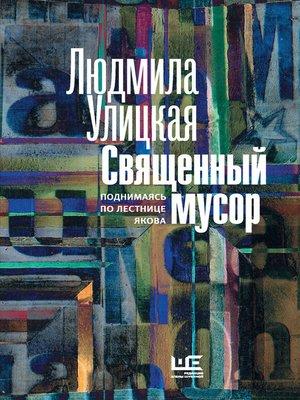 cover image of Священный мусор. Поднимаясь по лестнице Якова (сборник)
