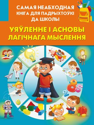 cover image of Уяўленне і асновы лагічнага мыслення