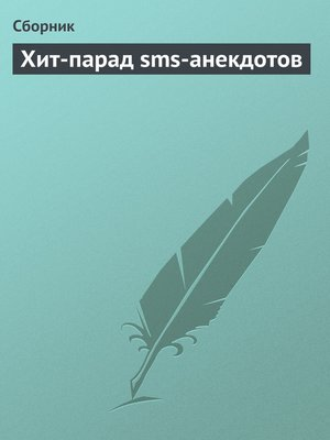 cover image of Хит-парад sms-анекдотов