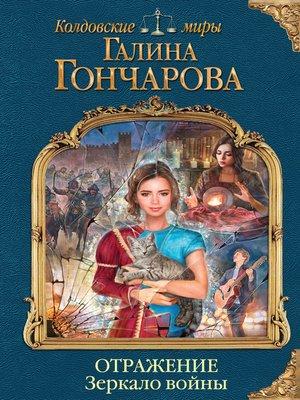 cover image of Отражение. Зеркало войны