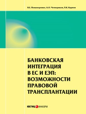 cover image of Банковская интеграция в ЕС и ЕЭП