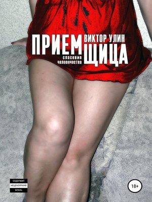 cover image of Приемщица