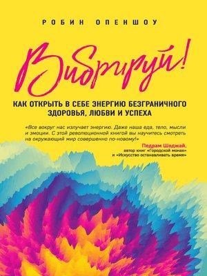 cover image of Вибрируй! Как открыть в себе энергию безграничного здоровья, любви и успеха