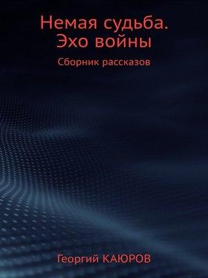 cover image of Немая судьба. Эхо войны